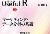 [R]『マーケティング・データ分析の基礎』勉強会【#4】