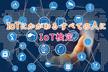 IoT検定プロフェッショナル・コミュニティmeetup #1