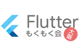 【大阪】Flutterもくもく会 2020/11/19