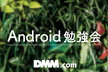 DMM Android勉強会