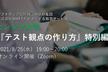 『テスト観点の作り方』特別編 2021/08/25