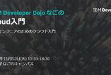 IBM Developer Dojo なごの #1 Cloud入門