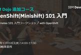 IBM Dojo 追加コース:OpenShift(Minishift) +Watson 入門