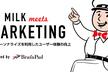 【増枠】UX MILK meets Marketing #1