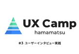 UX Camp 浜松 #3 【ユーザーインタビュー実践】