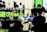 Wonder Planet HACKATHON 『遊びtech』 −「遊ぶ」をアップデートしよう。−