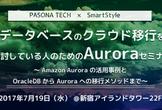 データベースのクラウド移行を検討している人のためのAuroraセミナー