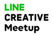 LINE CREATIVE Meetup #2