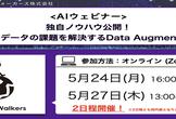 【5/27開催回】独自ノウハウ公開!AI学習データの課題を解決するData Augmentation