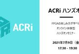 第2回ACRiハンズオン:初心者限定FPGA入門セミナー(好評につき追加開催!)