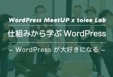【さいたま・上尾】仕組から学ぶWordPress入門講座