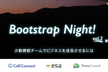 Bootstrap Night! vol.2