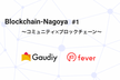 Blockchain-Nagoya #1 ブロックチェーンとコミュニティ