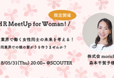 【※先着20名限定】HR MeetUp For Woman with SCOUTER #1