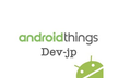 Android Things Dev-jp #1