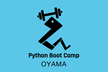 Python Boot Camp in 栃木小山