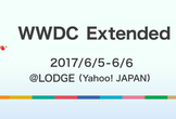 WWDC Extended Tokyo 2017
