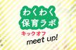 【第1回】わくわく保育ラボ キックオフmeetup!