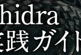 Ghidraによるマルウェア解析 with ピンク先生!(中忍編)