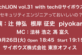 TechLION vol.31 with tech@サイボウズ式