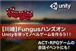 【Unity】fungusハンズオン【初心者歓迎】