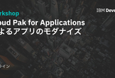 Extra Dojo :Cloud Pak for Applicationsによるアプリのモダナイズ