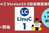 【オンライン開催】LinuC(リナック)レベル1 Version10.0 技術解説無料セミナー