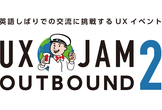 【東京】UX JAM Outbound 2