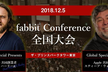 fabbit Conference 全国大会