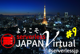 Serverless Meetup Japan Virtual #9 (爆速検索Algolia特集)