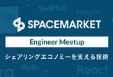 【Go/Rails/React/SwiftUI …】シェアリングエコノミーを支える技術