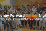 Money Forward Career Night #10