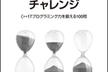 Modern C++チャレンジ読書会 vol.8