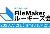 FileMakerルーキーズ会 [#7]【オンライン&オフライン】