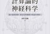 「計算論的神経科学」を読む会 #00 ~キックオフ会 @ ヒビヤガーデン~