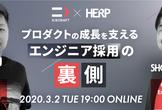 【転職ドラフト×HERP】プロダクトの成長を支えるエンジニア採用の裏側