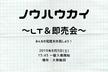 【LT&同人誌即売会】ノウハウカイーライティング・ドキュメント制作編@大阪