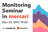 Monitoring Seminar in mercari