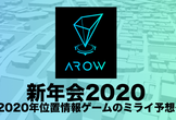 AROW新年会〜2020年位置情報ゲームのミライ予想〜
