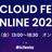 IBM Cloud Festa Online 2020 リョウコさん量子セッション