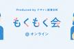 デザイン読書日和もくもく&LT会 #03