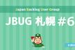 JBUG札幌 #6 プロジェクト管理について、もっと学ぼう!
