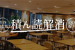【20代の会】第5回ビジネス書 積ん読解消会@渋谷 #QOL爆上げ