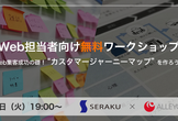 @大阪:【Web担当者向けワークショップ】Web集客成功の礎!カスタマージャーニーマップを作ろう!