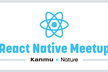 【Kanmu × Nature】React Native Meetup