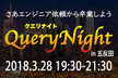 QueryNight 第2夜〜さあエンジニア依頼から卒業しよう〜 - CS HACK #15