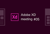 [枠数変更]Adobe XD Meeting #05