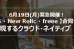 【AWS ・ New Relic ・ freee】合同セミナー