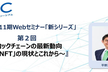 AITC Webセミナー「ブロックチェーンの最新動向」