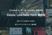 Zenlab NY night(Relate Live by zendesk in NY 報告会)